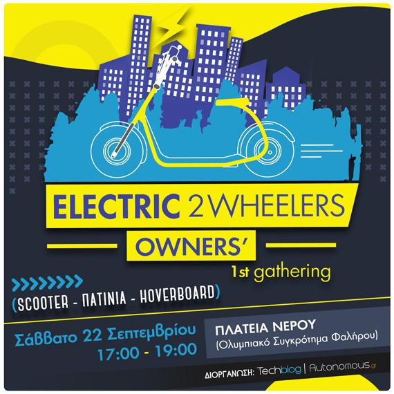 1η Συνάντηση Ιδιοκτητών Ηλεκτρικών Δικύκλων