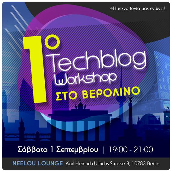 1ο Techblog Workshop στο Βερολίνο: Σάββατο 1 Σεπτεμβρίου