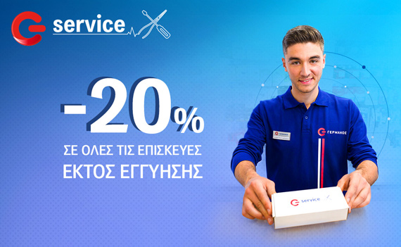 Germanos G-SERVICE 20 off