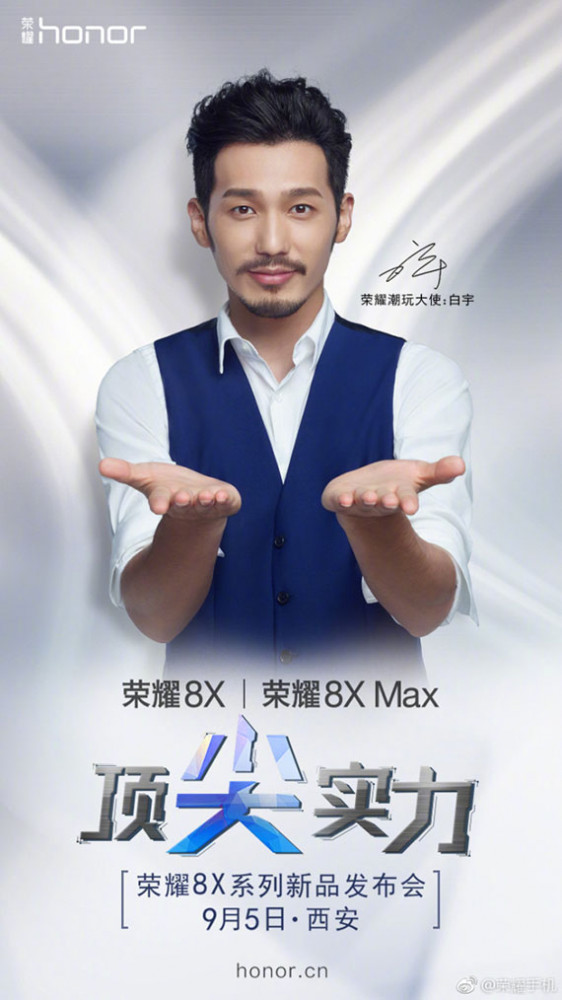 Honor 8X και 8X Max