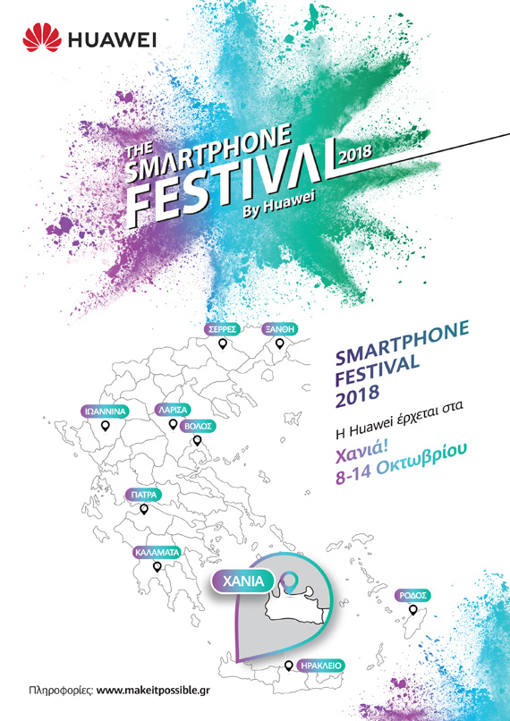 The Smartphone Festival 2018 by Huawei στα Χανιά