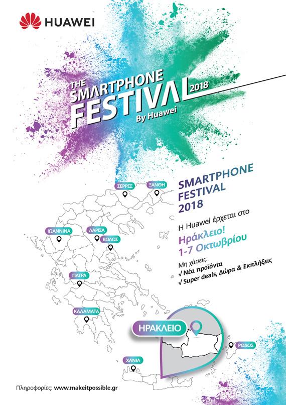 The Smartphone Festival 2018 by Huawei στο Ηράκλειο Κρήτης