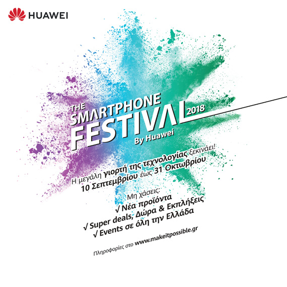 Smartphone Festival 2018 by Huawei με event και προσφορές