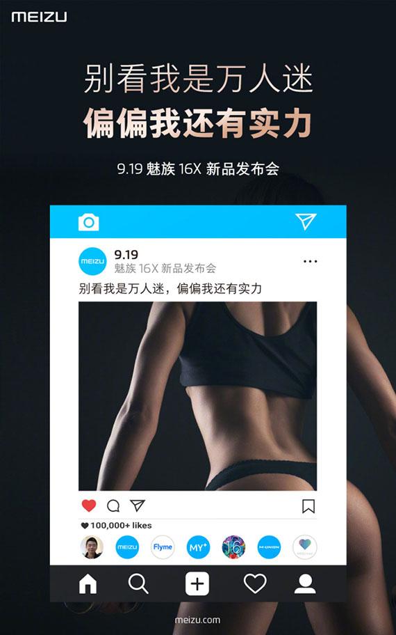 Το Meizu 16X