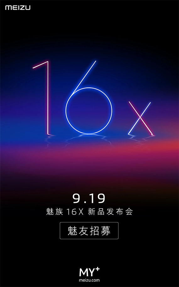 Το Meizu 16X θα παρουσιαστεί επίσημα στις 19 Σεπτεμβρίου