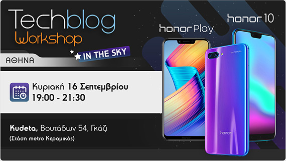 Techblog Workshop in the Sky με τα Honor smartphones
