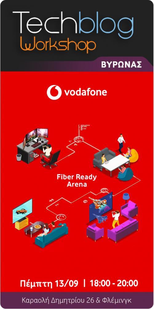 Techblog Workshop στο Vodafone Fiber Ready Arena στο Βύρωνα