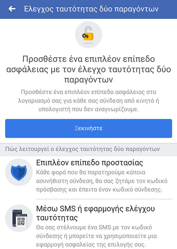 facebook phoneads
