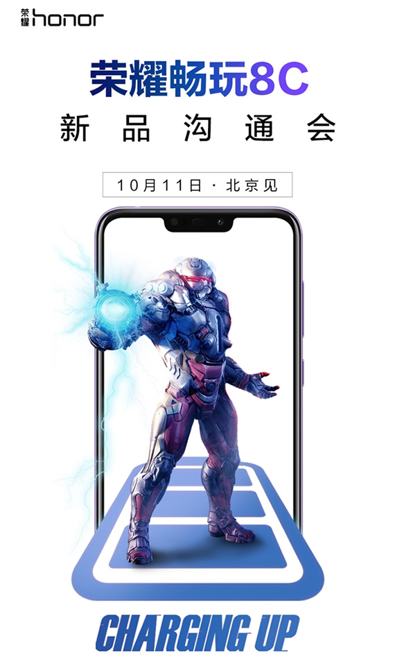 honor8c invite