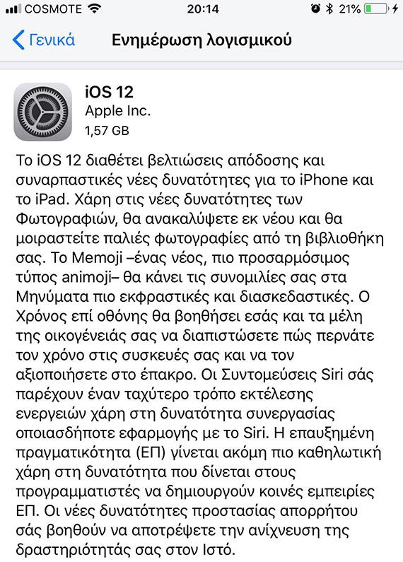 ios12gr