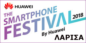 The Smartphone Festival 2018 by Huawei στη Λάρισα Πέμπτη 18 Οκτωβρίου
