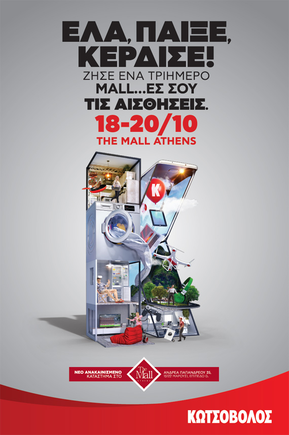 KOTSOVOLOS OPENING THE MALL ATHENS