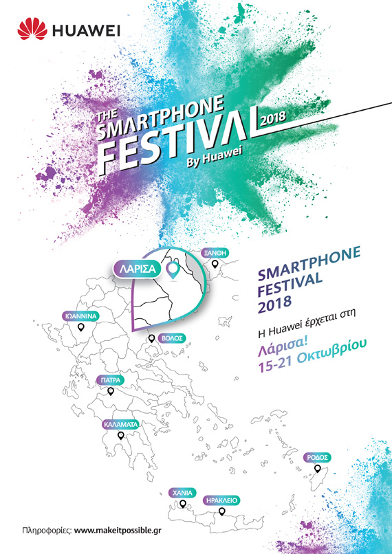 The Smartphone Festival 2018 by Huawei στη Λάρισα