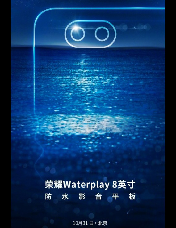 honor waterplay8