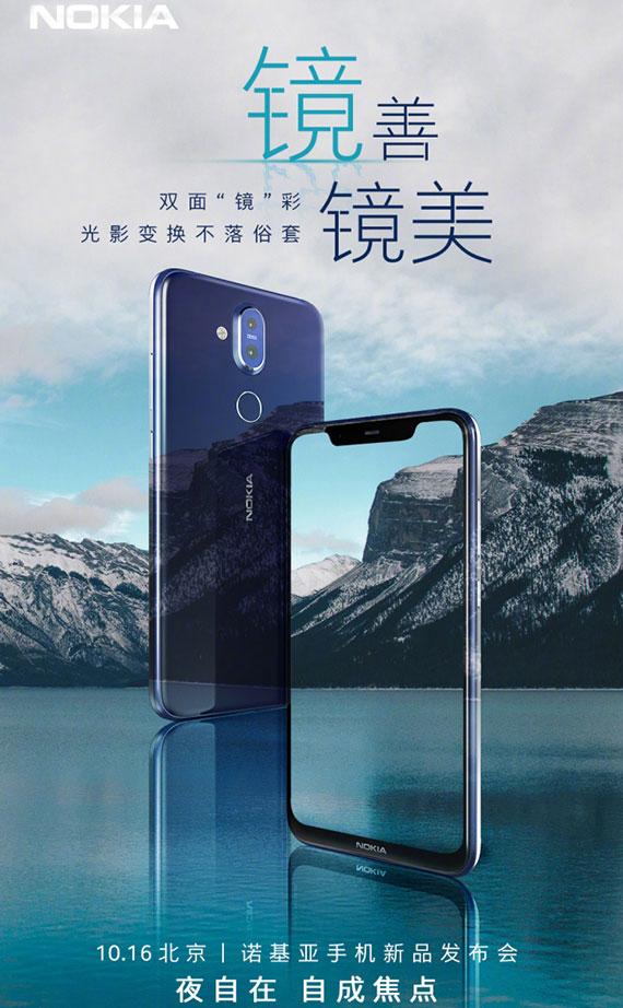 Επίσημα teaser του Nokia 7.1 Plus δίνουν έμφαση σε κάμερα, αυτονομία, ήχο και UI
