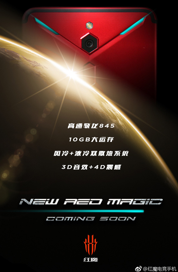 nubia redmagic2