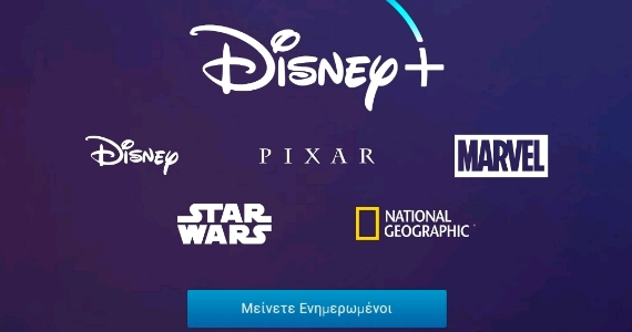 Disney+ stay tuned