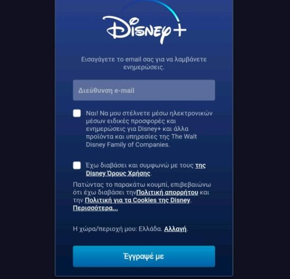 Disney+ stay tuned 2