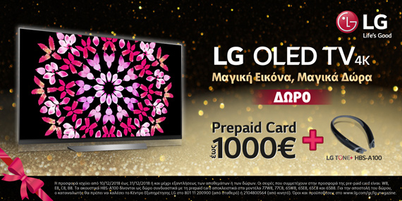 LG OLED TV 4K Pre-paid card Promotion