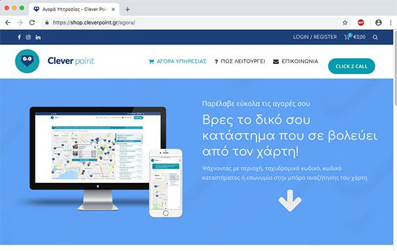 Το CleverPoint κάνει την παραλαβή των Online αγορών πιο έξυπνη και εύκολη από ποτέ