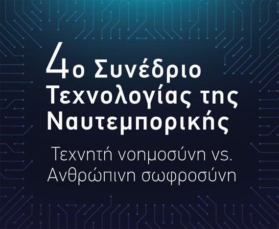 4o Συνέδριο Τεχνολογίας της Ναυτεμπορικής με θέμα Τεχνητή νοημοσύνη vs Ανθρώπινη σωφροσύνη