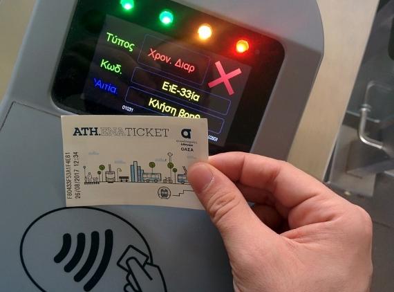 ATHENA ticket 570px