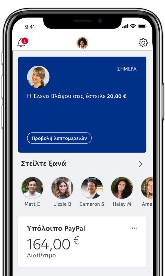 νέα υπηρεσία διαπροσωπικών πληρωμών (P2P) της PayPal