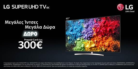 Αγόρασε μια 65άρα LG TV και πάρε δώρο pre-paid card έως και 300 ευρώ