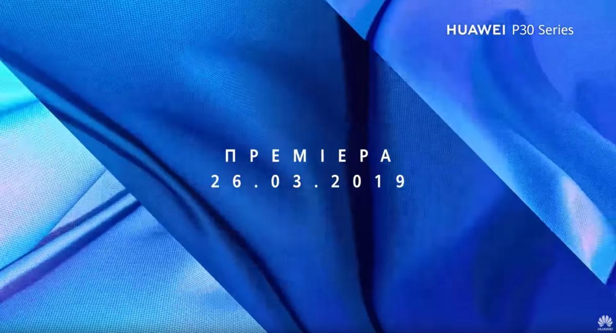 Huawei P30 TV spot