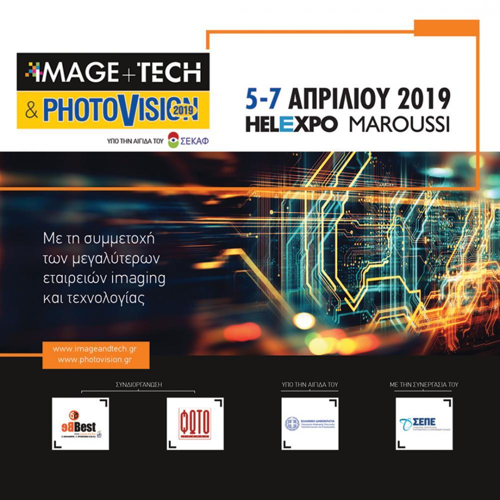 IMAGE+TECH & PHOTOVISION 2019: Η μεγαλύτερη έκθεση εικόνας και τεχνολογίας