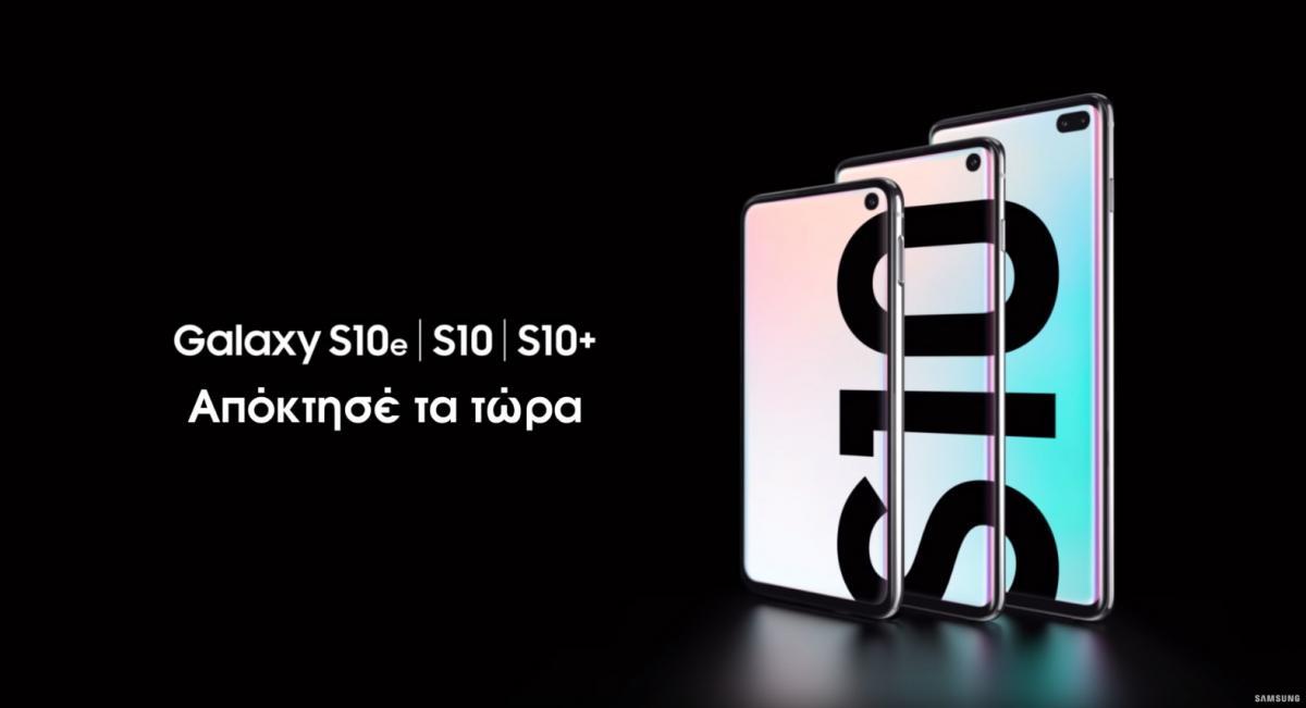 Samsung Galaxy S10 tv spot