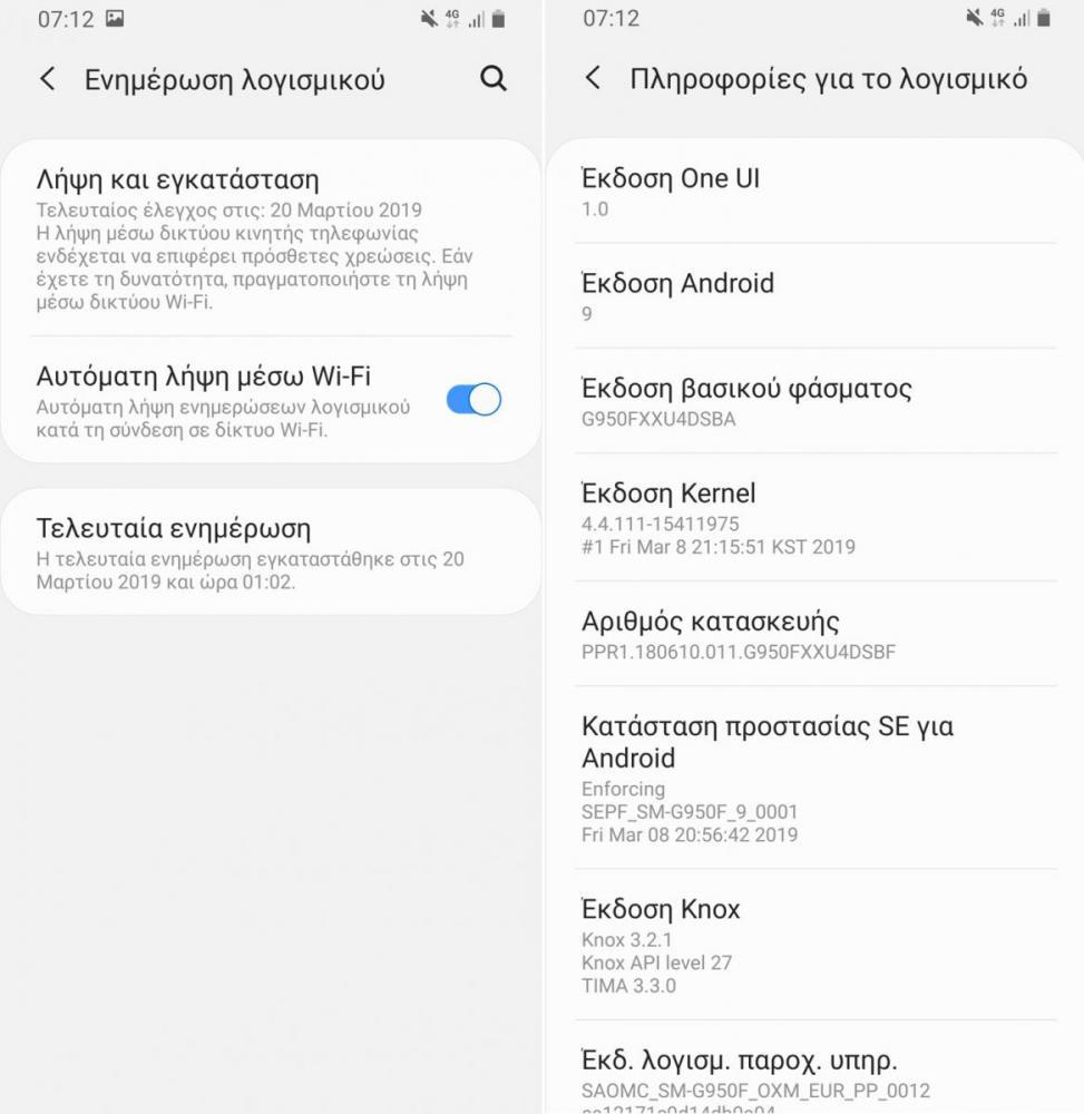 Samsung Galaxy S8: Ξεκίνησε η αναβάθμιση σε Android 9 Pie στην Ελλάδα