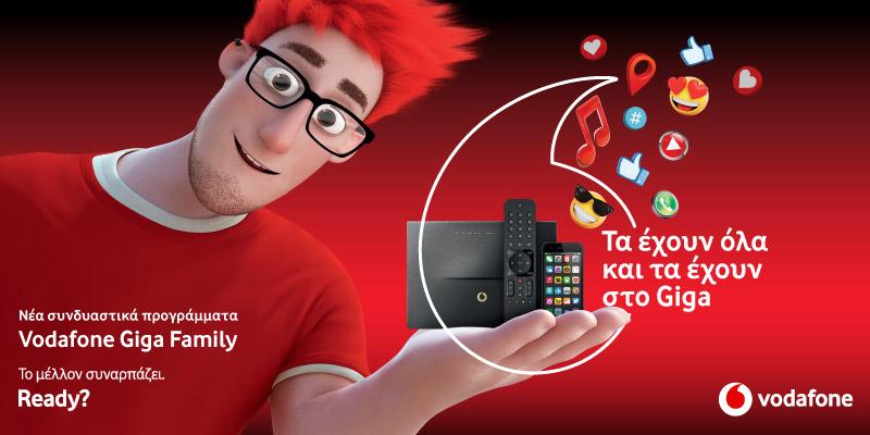 Vodafone Giga Family: Νέα συνδιαστικά πακέτα επικοινωνίας και ψυχαγωγίας