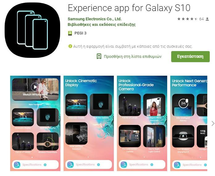 Δοκιμάστε το Samsung Galaxy S10 μέσω του Experience app