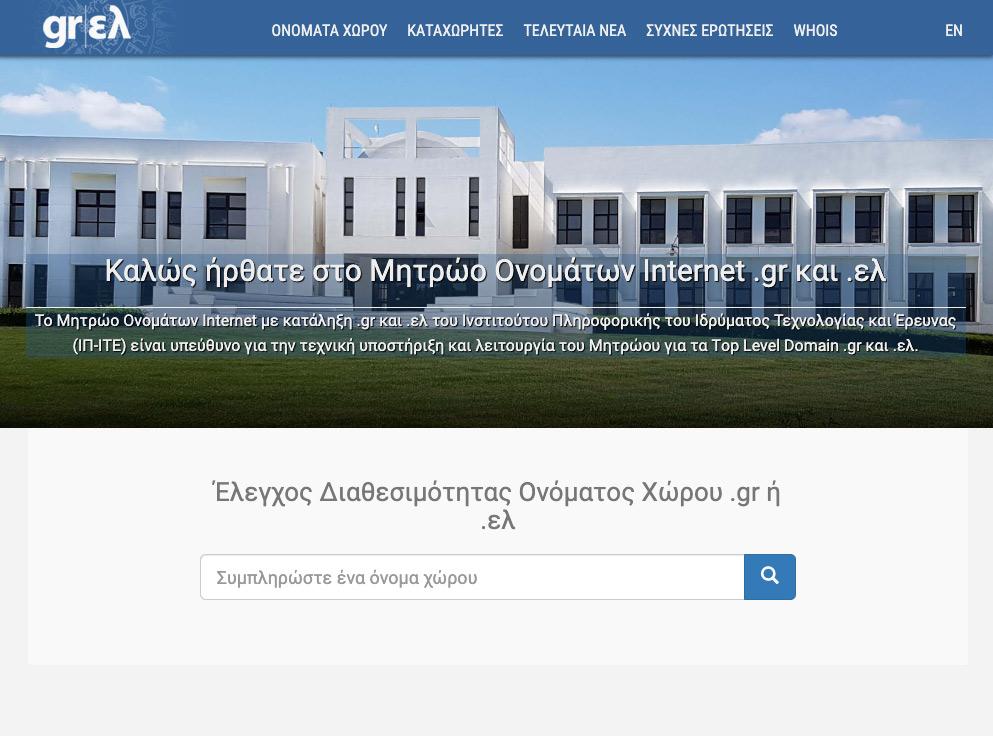 Κυβερνοεπίθεση υπέστη το Μητρώο Ονομάτων Internet με κατάληξη .gr και .ελ