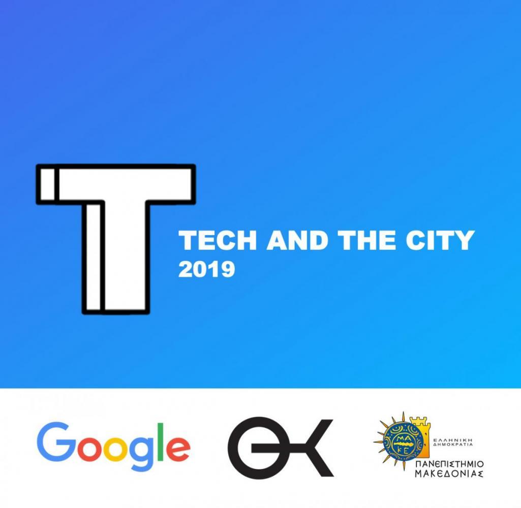 Tech and the City: Αυτή την Παρασκευή 12 Απριλίου στο Πανεπιστήμιο Μακεδονίας