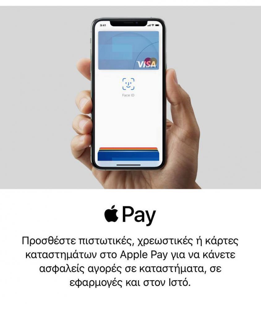 Το Apple Pay διαθέσιμο στην Ελλάδα από σημερα