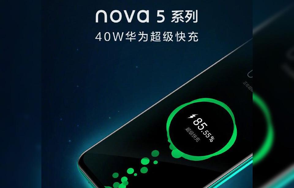 Huawei Nova 5 Pro: Teaser αποκαλύπτει ότι θα υποστηρίζει 40W