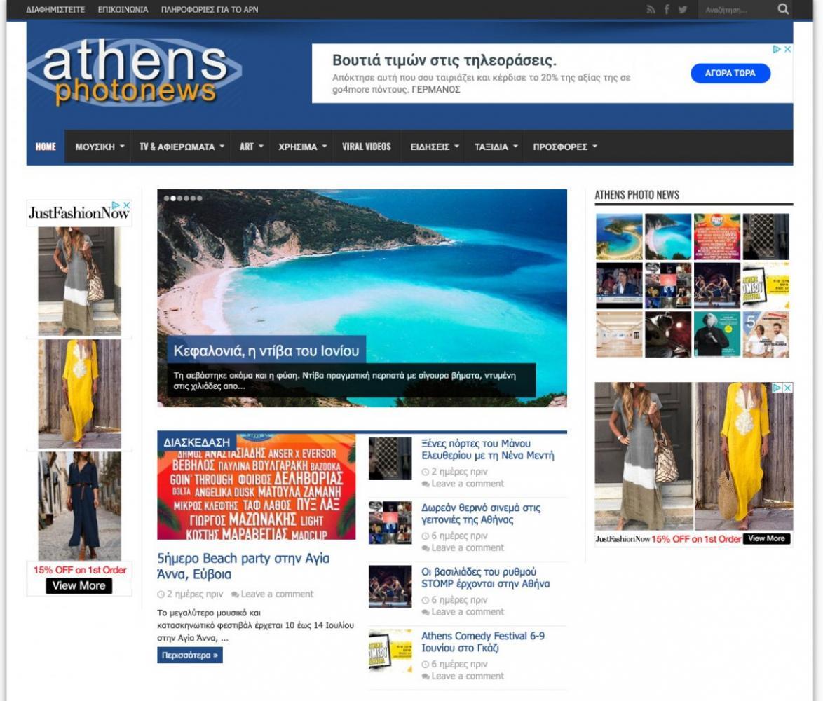 21 χρόνια AthensPhotoNews.gr