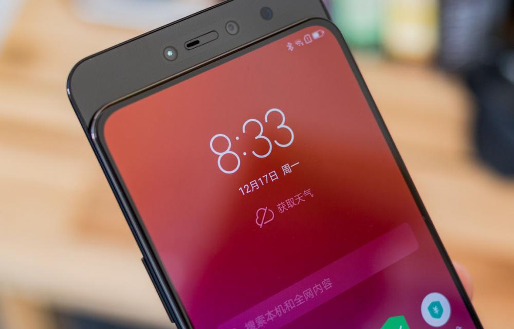 Lenovo Slider Smartphone