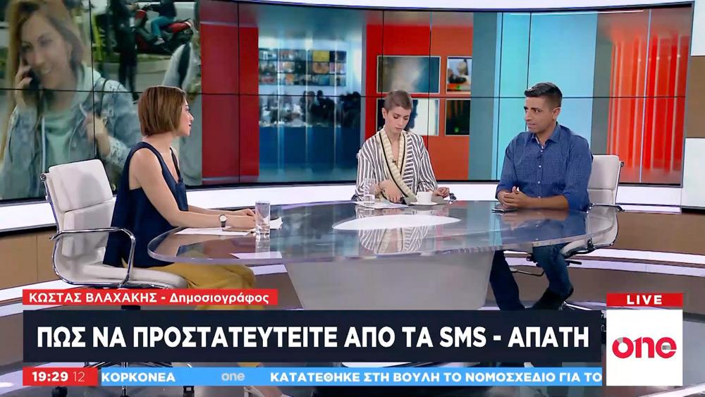 Για τα προσωπικά δεδομένα και τις απάτες με τα SMS, καλεσμένος στην εκπομπή One Direct