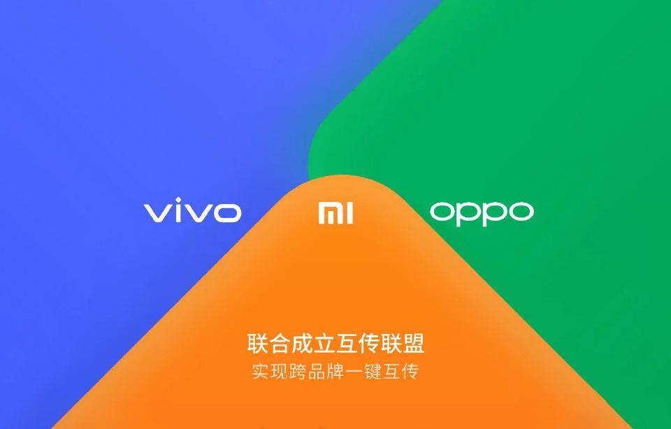 Xiaomi, Oppo και Vivo: Δημιουργούν υπηρεσία μεταφοράς αρχείων
