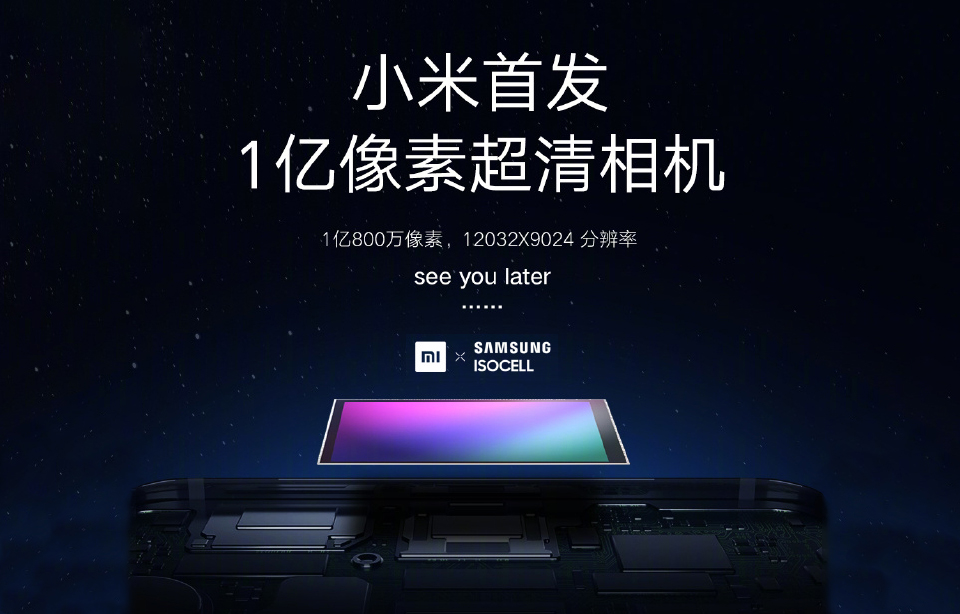 Xiaomi and Samsung ISOCELL 108MP