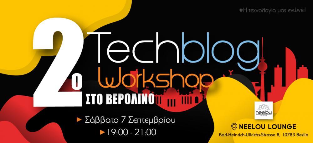 2ο Techblog Workshop στο Βερολίνο