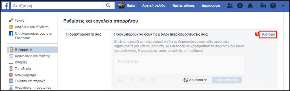 προσωπικά δεδομένα Facebook