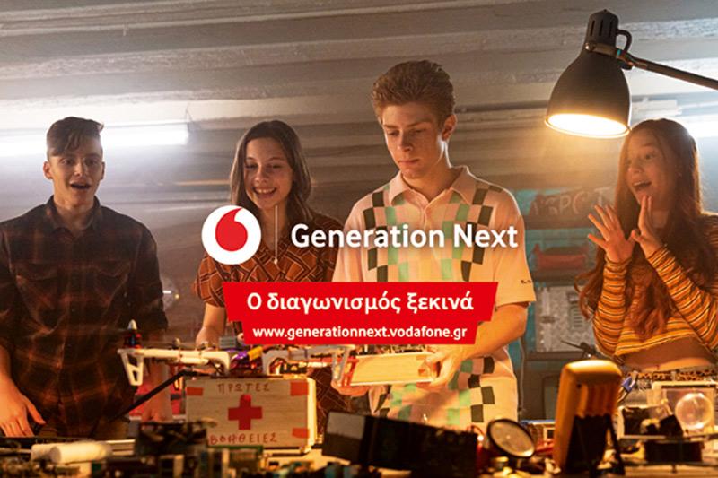 Generation Next: Νέο πρόγραμμα ανάπτυξης δεξιοτήτων με ελεύθερη πρόσβαση για όλους