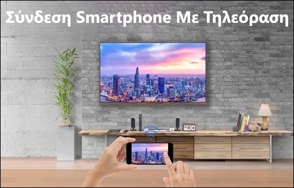 Πως να συνδέσετε το smartphone σας με την τηλεόραση