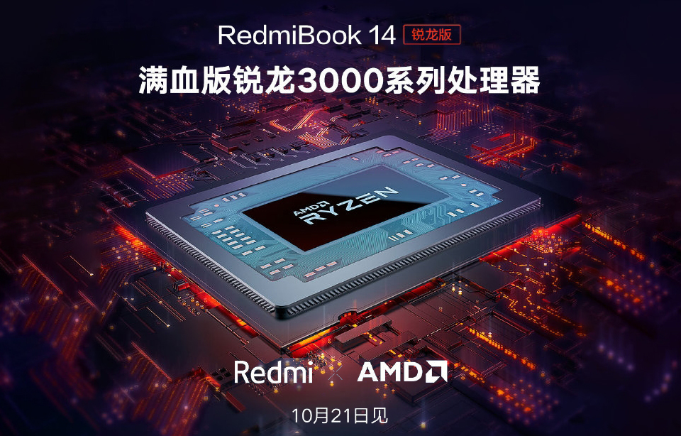 Xiaomi RedmiBook 14 Ryzen Edition