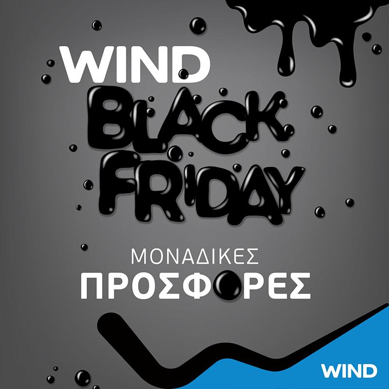 Black Friday 2019: Οι προσφορές της WIND