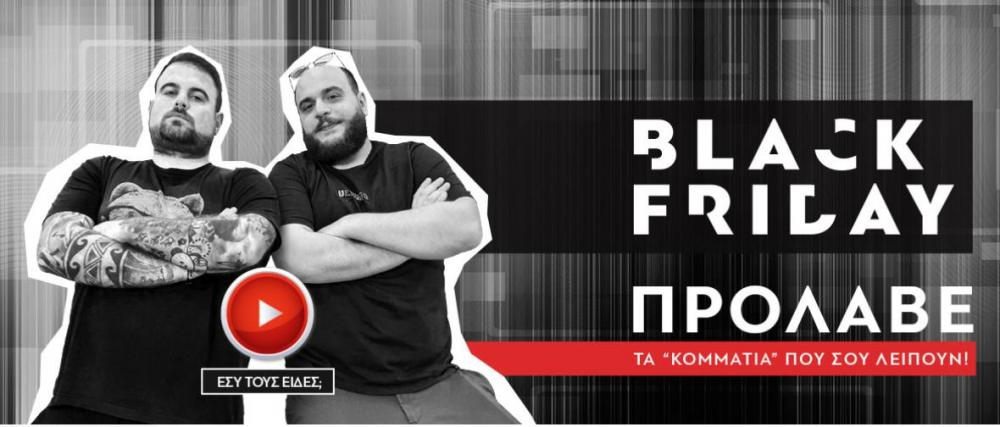 Black Friday 2019 στο Websupplies.gr